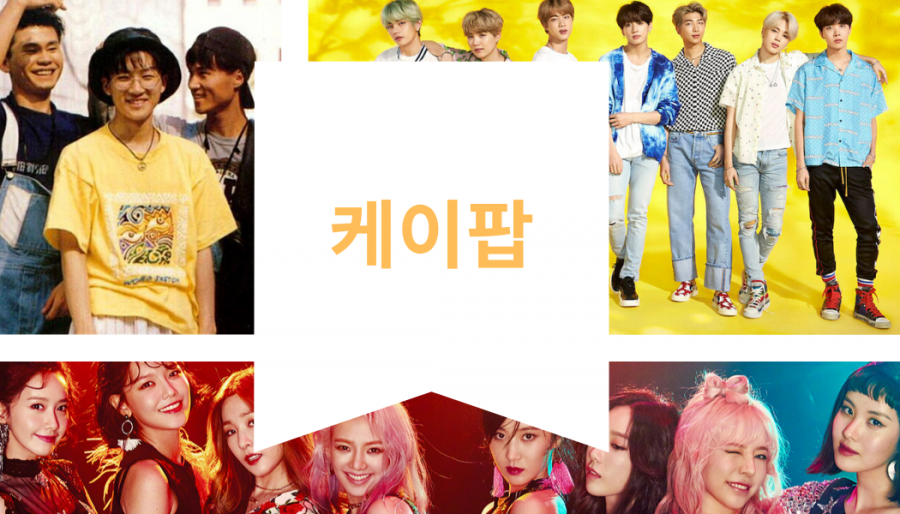 K-Pop has become a global phenomenon in the last few years, embracing the fusion between upbeat music and the South Korean language and culture. The 1990s gave the world K-Pop artists like Seo Taiji and Boys and H.O.T, while the current landscape of the genre gives the world popular music groups like BTS and BlackPink.